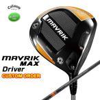 (特注カスタムクラブ) キャロウェイ(Callaway)  MAVRIK MAX マーベリック マックス ドライバー 三菱ケミカル TENSEI(テンセイ)CK Pro Orangeシャフト 右打ち用