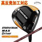 (特注カスタムクラブ) キャロウェイ(Callaway)  MAVRIK MAX マーベリック マックス ドライバー シンカグラファイト LOOPプロトタイプ LXシャフト 右打ち用