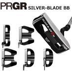 (大特価) プロギア シルバーブレード BBシリーズ パター (全5タイプ) あすつく対応