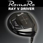 特注カスタムクラブ ロマロ(ROMARO)Ray V ドライバー TRPX インレットシャフト