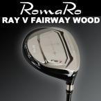 (特注カスタムクラブ) ロマロ(ROMARO) Ray Vフェアウェイウッド 藤倉スピーダーエボリューションシ4Fwャフト