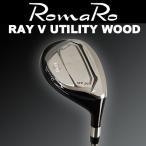 特注カスタムクラブ ロマロ(ROMARO) Ray Vユーティリティーダイナミックゴールドシャフト