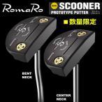 ロマロ(ROMARO)2016年モデル 限定パター SCOONER PROTOTYPE PUTTER スクーナー プロトタイプ パター