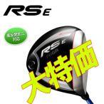 (大特価)プロギア PRGR RSEドライバー RS E専用Speeder EVOLUTION for PRGRシャフト(超高反発加工対応)