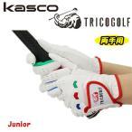 キャスコ トリコゴルフ グローブ ジュニア用(両手) Kasco TRICOGOLF Junior SF-1615JW