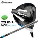 (超高反発加工対応) テーラーメイド Taylormade SIM MAX シム マックス ドライバー TENSEI BLUE TM50 純正カーボンシャフト テンセイブルー 日本正規品