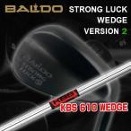 バルド ストロングラック ウェッジ バージョン2 BALDO STRONG LUCK WEDGE VERSION 2 KBS 610WEDGEシャフト
