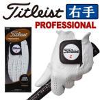 【右手用】タイトリスト Titleist 手袋 プロフェッショナルグローブ 最高級天然羊革 TG77LH