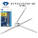 ショッピング 練習器具 ダイヤスイングマスター463 TR-463 あすつく ネコポス対応商品