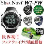 ショットナビ W1-FW 腕時計型GPSゴルフナビ