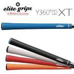 エリートグリップ Y360シームレスシリーズ Y360°s XT グリップ