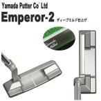 山田パター工房 マシンミルドシリーズ エンペラー2パター  Emperor2