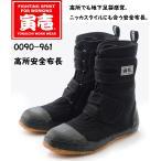 0090-961 寅壱 高所安全布長 安全靴 高所用 高所でも地下足袋感覚で使える一足!