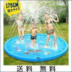噴水マット 噴水プール ビーチマット ビニールプール 水遊び プレイマット 直径175cm 子供 夏の日 庭 芝生 アウトドア