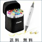 Ohuhu イラストマーカー 筆先 48色 ブレンダーペン付き マーカーペン ふでタイプ 筆・細字 両用 鮮やか 手帳 イラスト 色塗り 塗る絵 カー
