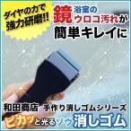 ショッピングウロコ 和田商店 ピカッと光るゾウ消しゴム 水垢 水アカ お風呂の鏡 研磨製品 ウロコ取り