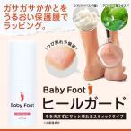ベビーフット ヒールガード 足の裏のガサガサ 乾燥 保湿 ステッククリーム 脚 削らない角質 ケア リベルタ 潤い アロエ配合