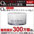 訳あり 箱なしのため10%オフ デオドラントクリーム QBL 30g qb薬用 デオドラントクリーム qbクリーム デオドラント クリーム デオドラントクリーム