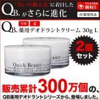 QB薬用デオドラントクリーム L 30g 2個セット  ワキガ わきが ワキのニオイ足の臭い
