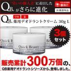 QB薬用デオドラントクリーム L 30g 3個セット  ワキガ わきが ワキのニオイ足の臭い