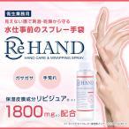 Re:HAND[リハンド/ハンドケア&ラッピングスプレー][全身にも使用可]
