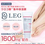 Re:LEG[リレッグ]
