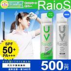 日焼け止めスプレー UVスプレー サンスクリーンスプレー RAIOS ライオス スタンダードタイプ 無香料70g SPF50+PA+++日焼止め 日焼けどめ 日焼け リベルタ