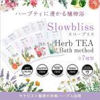 スローブリス ハーブティバスメソッド Slowbliss リベルタ 入浴剤 お風呂 ハーブ 睡眠不足 冷え性 むくみ 体のだるさ 疲れ 植物浴