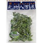 国産 乾燥野菜 乾物八百屋 小松菜 10g 岡山県産