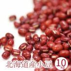 小豆(あずき) 北海道産 10kg(5kg x2袋入り)北海小豆 業務用