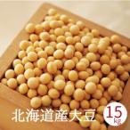 大豆 北海道産 とよまさり 15kg(5kgx3) ユキホマレ 国産大豆 味噌 豆乳 豆腐用 味噌作り 令和元年産