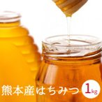 九州熊本産 濃熟蜂蜜(はちみつ) 1kg 国産蜂蜜/純粋蜂蜜/ミカン蜜/容器瓶入り/スイーツ