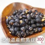 煎り黒豆 北海道産 300g 国産大豆 ヘルシー おやつ 豆菓子 炒り黒豆 黒まめ 糖質制限