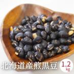 煎り黒豆 北海道産 300g x4 国産大豆 ヘルシー おやつ