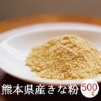 きな粉 国産 100g x5袋入り 熊本県産 大豆 フクユタカ100%使用 きな粉餅 きな粉ミルク 便秘解消