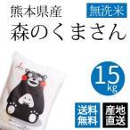 森のくまさん 無洗米 15kg 熊本県産 (5kg x3袋入り) 令和元年産 新米 くまモン米 ギフトとして当店人気1位のお米