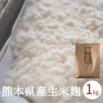 米麹 こうじ 1kg袋入り 生糀 味噌 甘酒 塩麹用 米糀 九州 熊本産