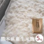 米麹 こうじ 5kg袋入り 生糀 味噌 甘酒 塩麹用 米糀 九州 熊本産 業務用