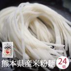 米粉麺 グルテンフリー 24個入り 熊本県産 ヒノヒカリ 国産 米粉うどん パスタ 離乳食 フォー
