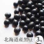 黒豆(黒大豆) 北海道産 光黒 3kg袋入り
