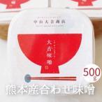 無添加 大吉味噌 500g 合わせ味噌 手作り 熊本県産 お試しセット