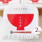 無添加 大吉味噌 1kg x2つ入り 合わせ味噌 手作り 熊本県産 味噌