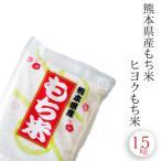 熊本県産 ヒヨクもち米 15kg おこわや赤飯に最適です♪