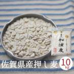 押し麦 押麦 10kg 1kg x10袋入り 佐賀県産 無添加 麦ご飯 押し麦 国産 大麦