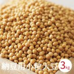 納豆用小粒大豆 3kg 令和元年産 国産 スズオトメ すずおとめ 熊本県産