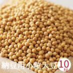 納豆用小粒大豆 10kg 令和2年産 国産 スズオトメ すずおとめ 熊本県産