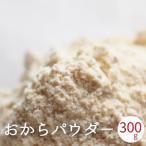 おからパウダー 熊本県産 300g ふくゆたか  微粉末  おから 無添加 大豆 低カロリー 糖質制限 低糖質 ダイエット ヘルシー