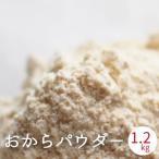 おからパウダー 熊本県産 1.2kg ふくゆたか  微粉末  おから 無添加 大豆 低カロリー 糖質制限 低糖質 ダイエット ヘルシー