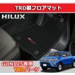 ハイラックス GUN125 フロアマット TRD タイトヨタ純正 アクセサリーパーツ 前後セット TOYOTA ピックアップトラック