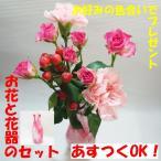 花束とモッジ―のソフト花瓶とのセットです【17時まであすつく対応】